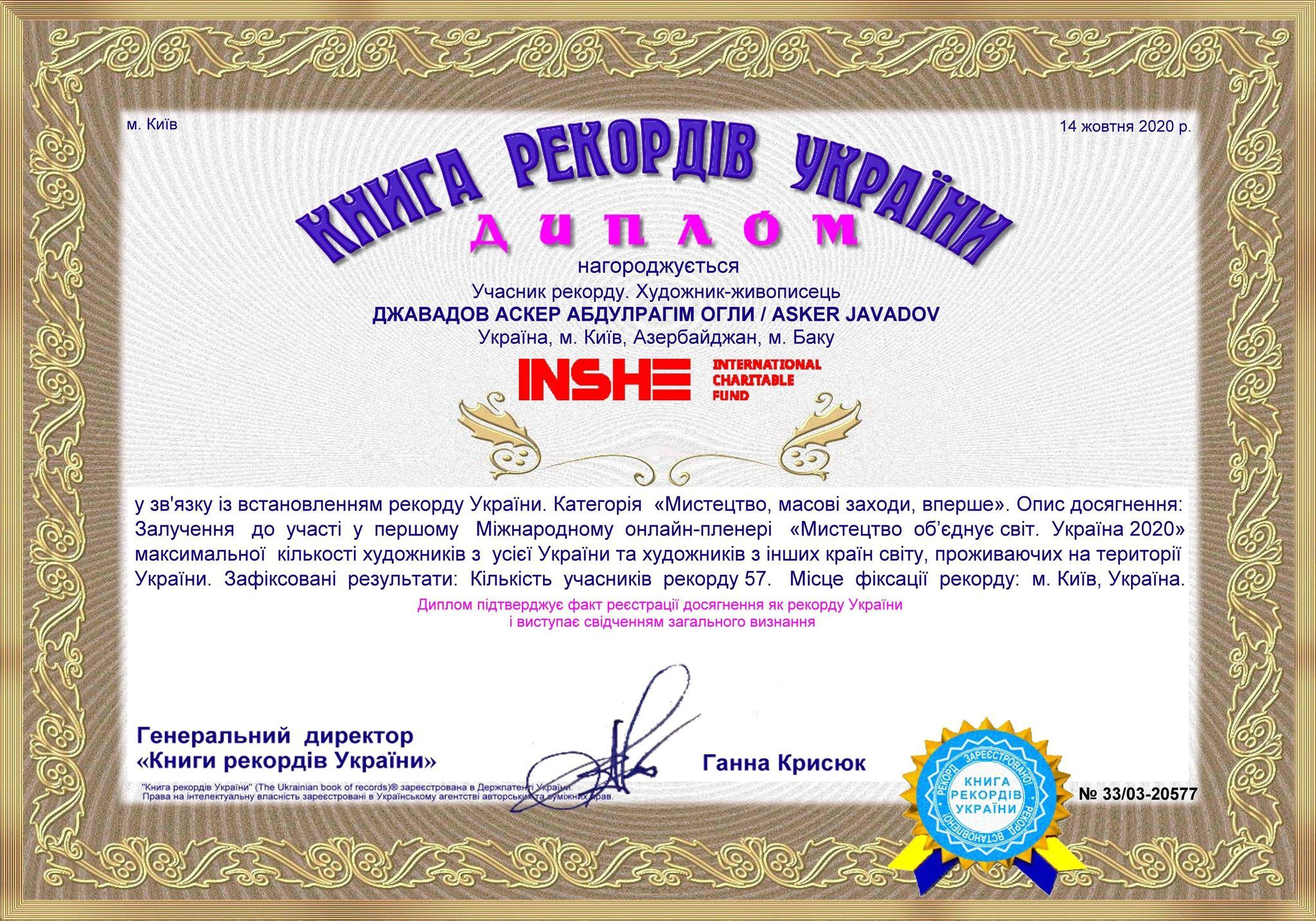 Джавадов