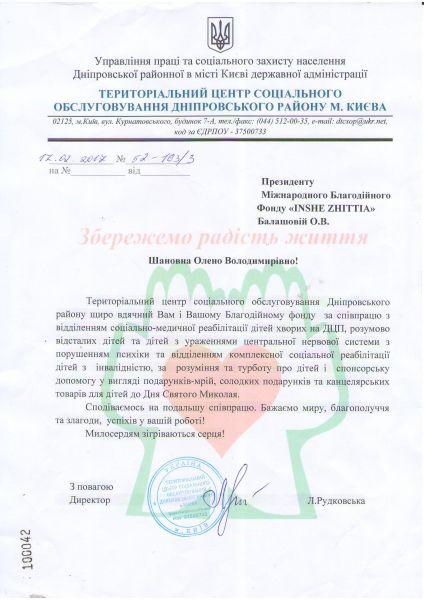 mechty-sbyvayutsya000120
