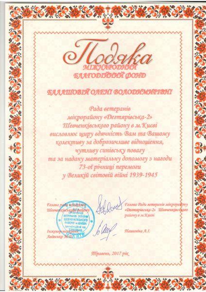 podyaka-veterany-shevchen-r-na2