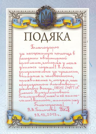 sBologova-dec2013